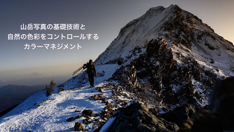 CP+2019で山岳写真の話