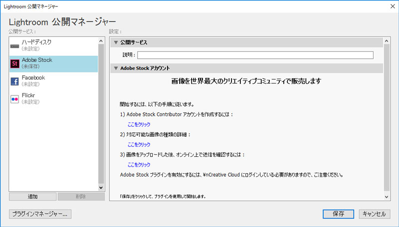 Lightroomのadobe stock設定