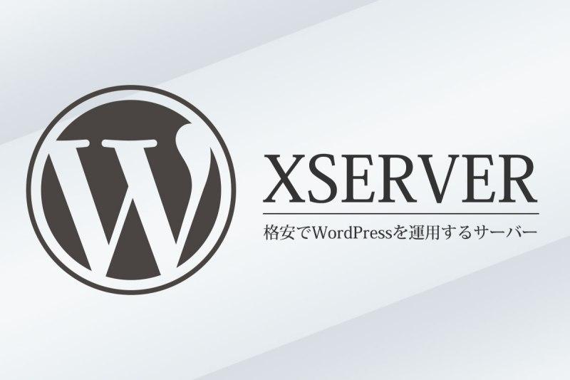 WordPressを高速で運用できる格安サーバー