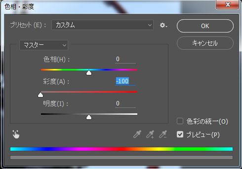 彩度をゼロにして色みを消す
