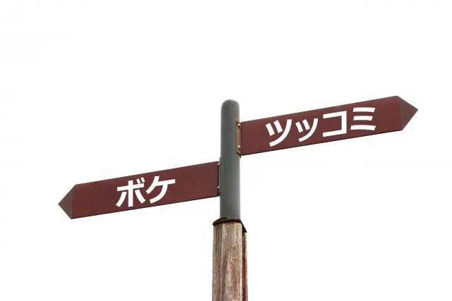 ナイナイオールナイトニッポン9/9の重大発表が意味深?ゲストは誰か予想してみた!