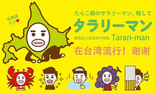 nama-tarari