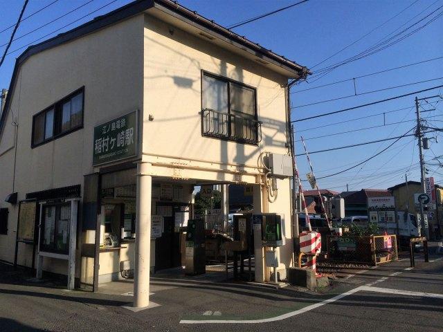 enoden-inamuragasakieki