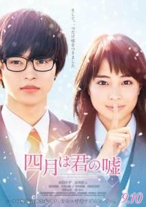 shigatsu-kimiuso-poster-01