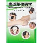 腰痛と肩こり・肩の痛みは関係するんですよ!