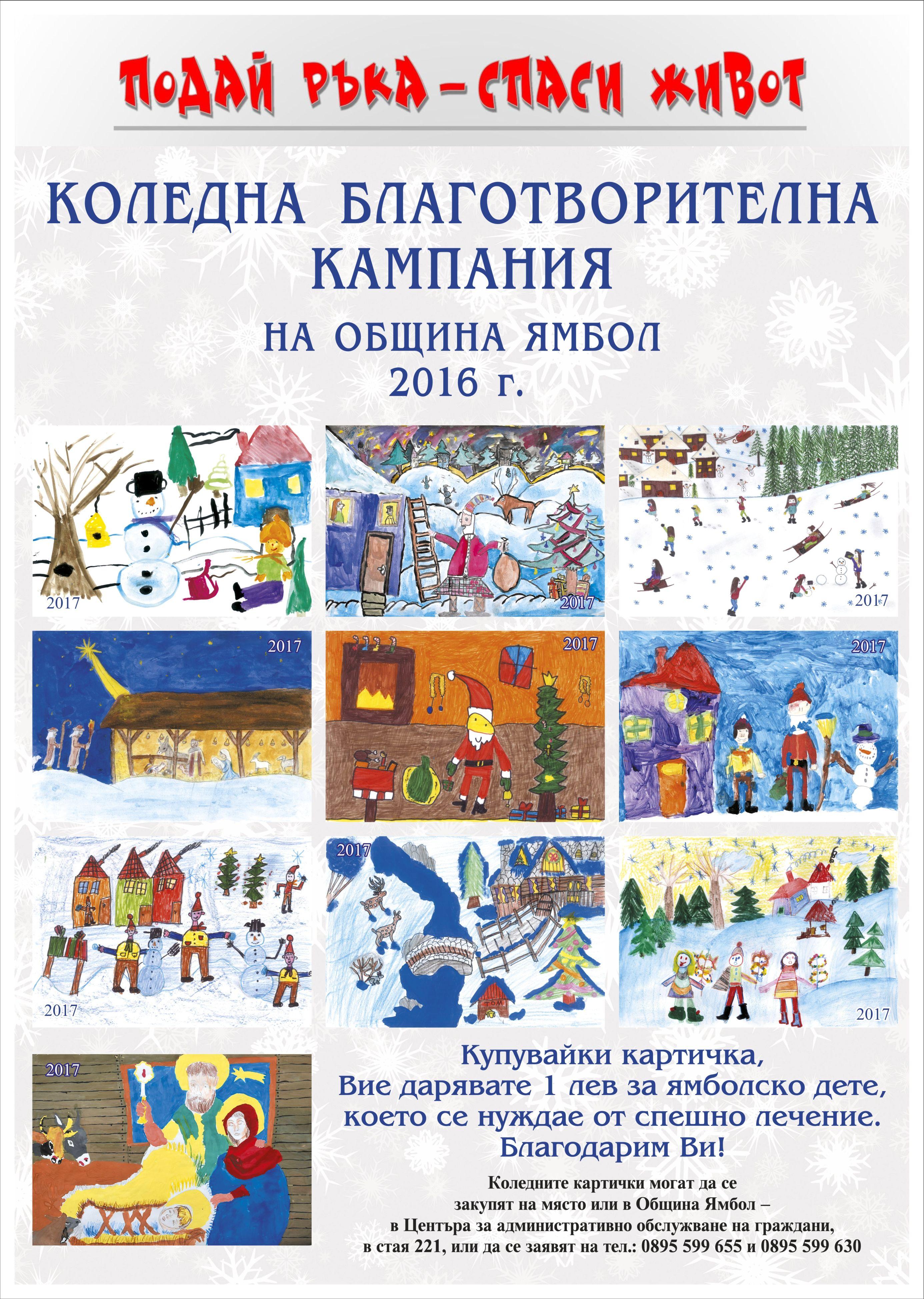 2_podai_raka_spasi_jivot-2016_plakat