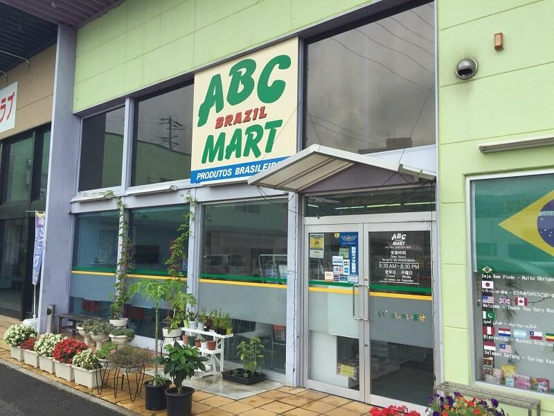 塩尻市広丘「ABCブラジルマート」で謎の食材「パステル」に挑む!