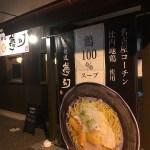 安曇野市堀金ラーメン界に新風!2016年11月「麺道夢幻」OPEN!