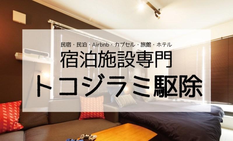 【民宿・民泊・Airbnb・カプセル・旅館・ホテル専門】トコジラミ(南京虫)の駆除