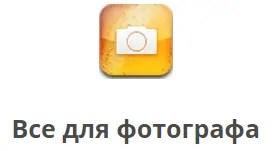 . СМИ о моих фотографиях.
