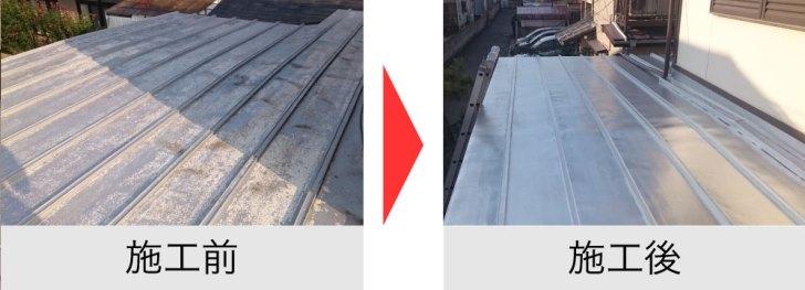 トタン屋根のビフォーアフター