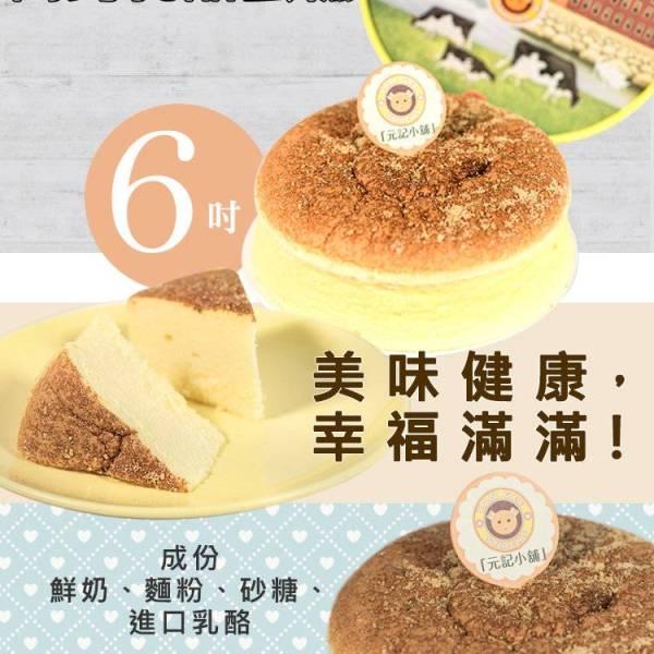元記高鈣乳酪蛋糕