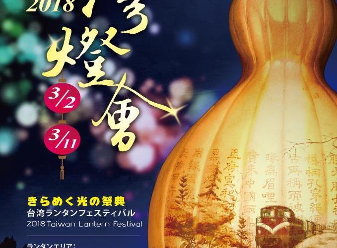 【台湾】2018年嘉義ランタンフェスティバル