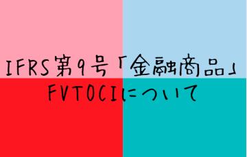 IFRS9「金融商品」FVTOCIについて