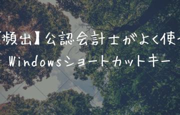 【頻出】公認会計士がよく使うWindowsショートカットキー
