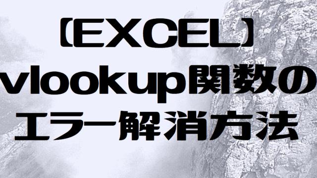 【EXCEL】vlookup関数のエラー解消方法