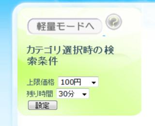 30分以内100円以下.PNG