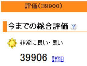 評価39900.JPG