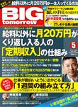big_05_2012.jpg