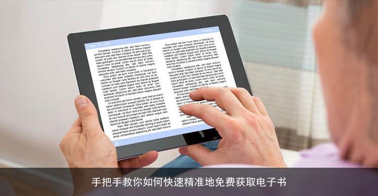 手把手教你如何快速精准地免费获取电子书