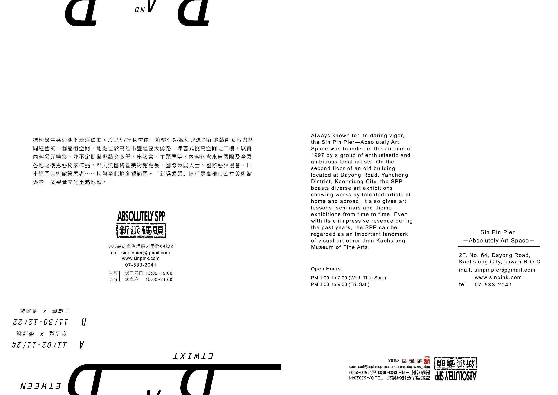 Curating | Yao Chun YANG