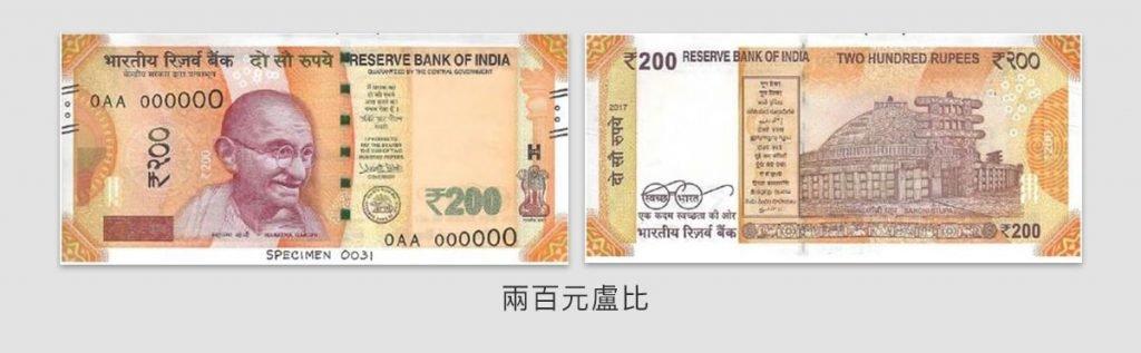 印度的貨幣小知識:到底有哪些錢好用?   YaoIndia 就是要印度