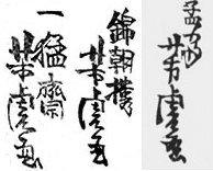 """Yoşitora Utaqava`nın imzası: soldan sağa oxunur; •""""İçimōsai Yoşitora qa""""(一猛斎 芳虎 画) •""""Kinçōrō Yoşitora qa"""" (錦朝楼 芳虎 画) •""""Mōsai Yoşitora qa"""" (孟斎 芳虎 画)"""