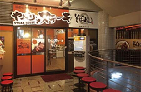 1stやっぱりステーキカクテルプラザ店