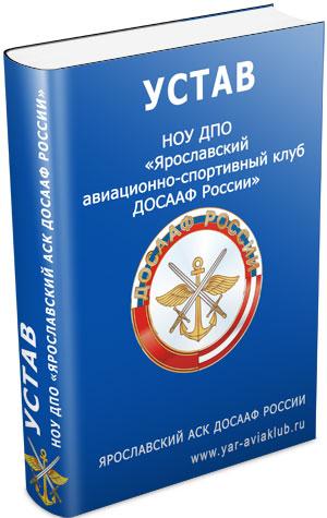 Устав Ярославского АСК ДОСААФ России
