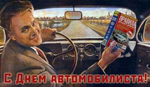 С праздником - Днем автомобилиста!