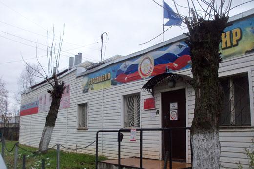 Здание тира Менделеева 4-а г. Ярославль