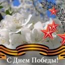 С праздником - Днем Победы!