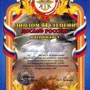 Диплом за 2-е место в чемпионате ДОСААФ России
