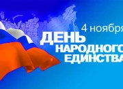 C праздником - Днем народного единства!