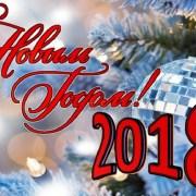 С Новым 2018 годом и Рождеством!!!