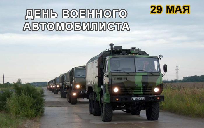С Днем военного автомобилиста!