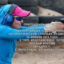 Приглашаем на соревнования по практической стрельбе из пистолета