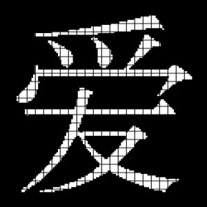 """Chinese """"Love"""" Symbol – (Chart/Graph AND Row-by-Row Written Instructions)"""