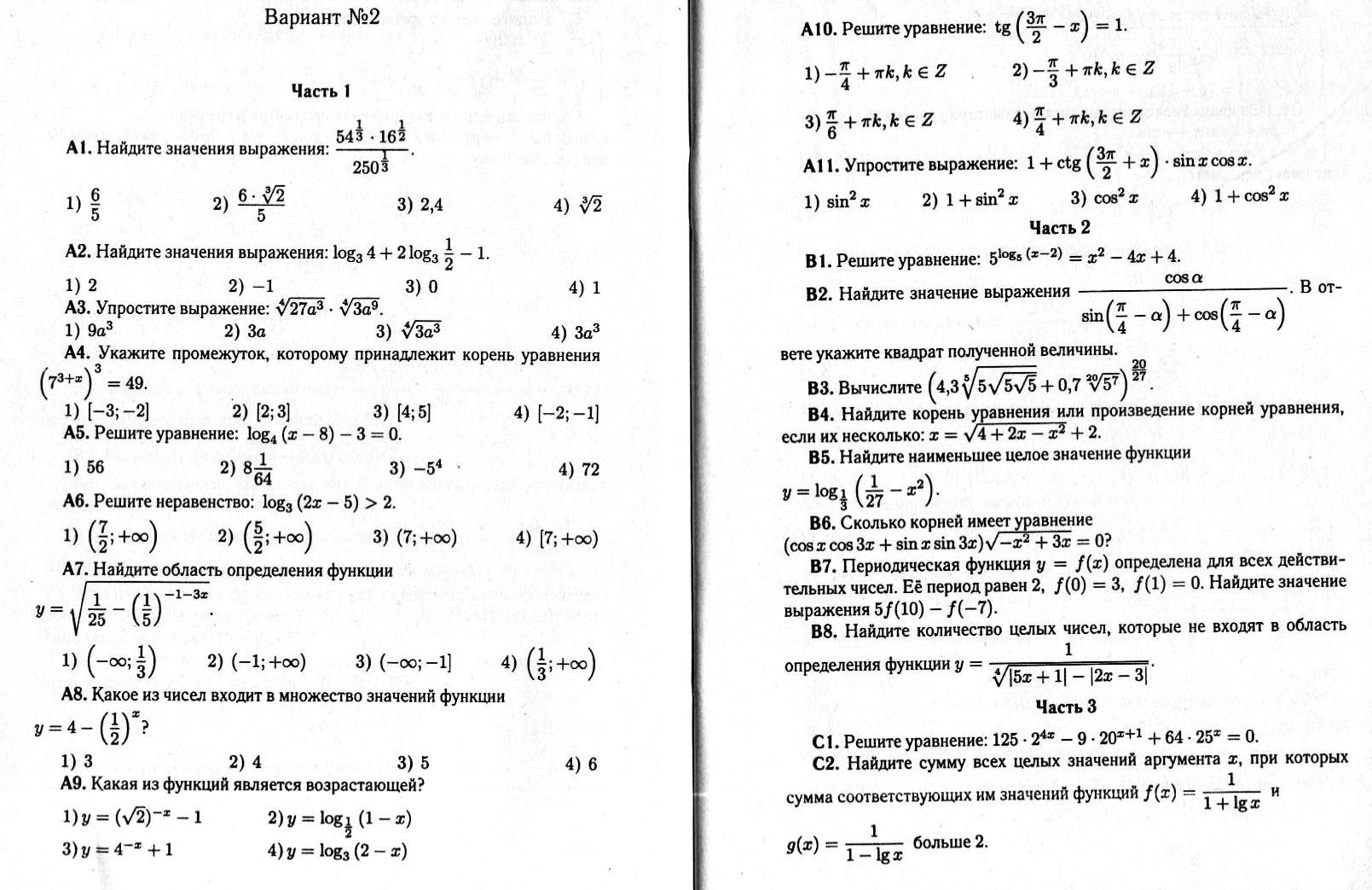 Итоговый тест по геометрии 10 класс атанасян