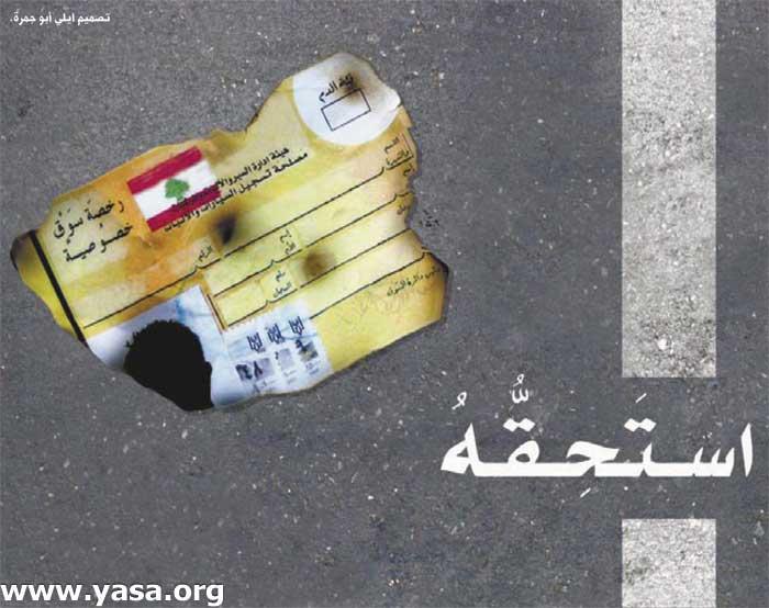 منشور لجمعية اليازا عن رخصة القيادة