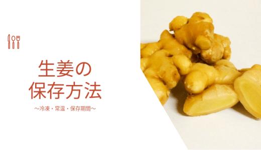 生姜の保存方法|冷凍・冷蔵・保存期間と保存食レシピ!長期日持ちは酢や焼酎