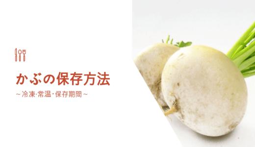 かぶの保存方法|冷凍・冷蔵・保存期間と保存食レシピ!葉は酢漬けが長持ち?