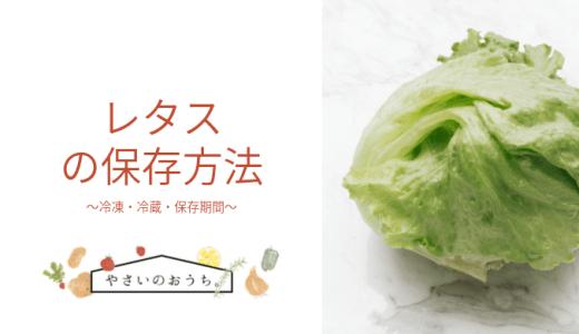 レタスの保存方法|冷凍・冷蔵・保存期間と保存食レシピ!小麦粉や片栗粉で長持ち