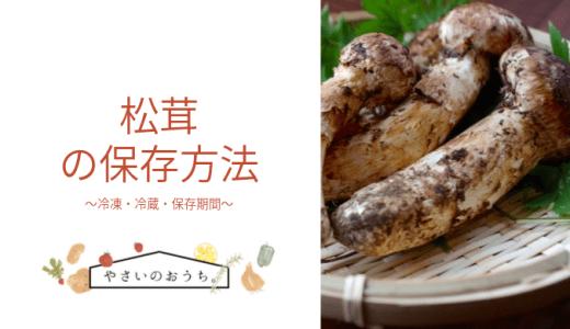 松茸の保存方法|冷凍・冷蔵・保存期間と保存食レシピ!干すと一年可能!