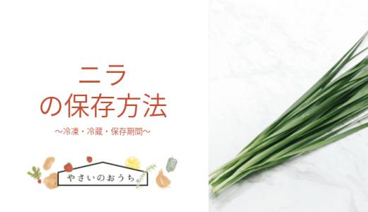 ニラの保存方法|冷凍・冷蔵・保存期間と保存食レシピ!干すと長持ちで栄養も豊富