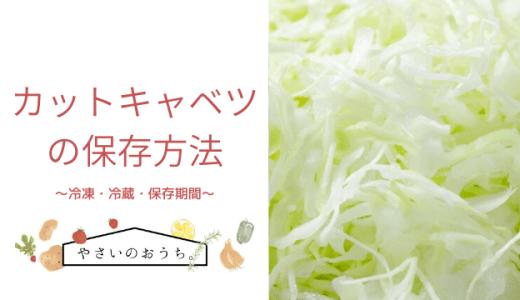 カットキャベツの保存方法 冷凍・冷蔵・期間と保存食レシピ!栄養は?