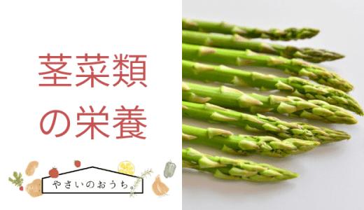 茎菜類の栄養と効能 アスパラガスやたけのことの食べ合わせ