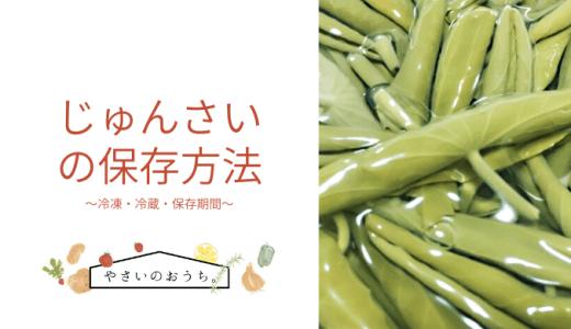 じゅんさいの保存方法|冷凍・冷蔵・保存期間と保存食レシピ!