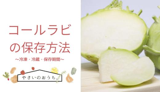 コールラビの保存方法 冷凍・冷蔵・期間と保存食レシピ!栄養価は?