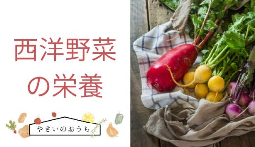 西洋野菜の栄養と効能